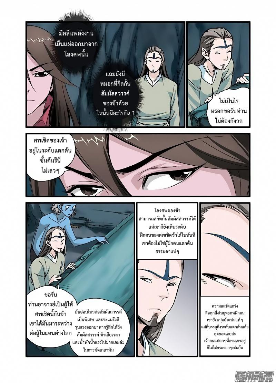 อ่านการ์ตูน Xian Ni 43 ภาพที่ 4
