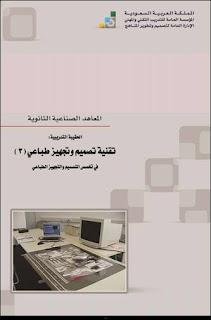 كتاب تصميم وتجهيز طباعي الجزء الثالث pdf