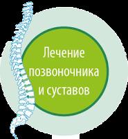 (Лечение позвоночника в Одессе и лечение грыжи позвоночника Одесса) Нужна коррекция позвоночника? Наш центр лечения позвоночника Одесса - это лучшее место где можно вылечить позвоночник: протрузию, межпозвоночную грыжу, остеохондроз и сделать диагностику