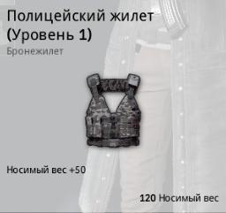 Полицейский жилет 1 уровня(Police Vest Level 1)