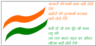 LATEST 2018 26 January 50+ Happy Republic Wishes in Hindi Font, images