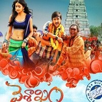 Vaisakham Songs Free Download, Arish  Vaisakham Songs, Vaisakham 2017 Mp3 Songs, Vaisakham Audio Songs 2017, Vaisakham movie songs Download