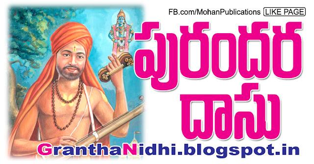 పురందరదాసు Purandaradasa purandaradasu ಪುರಂದರ ದಾಸ hampi kannda lord krishna lord krishna devote Carnatic music Shivamogga Karnataka bhakthi pustakalu bhakti pustakalu bhakthipustakalu bhaktipustakalu