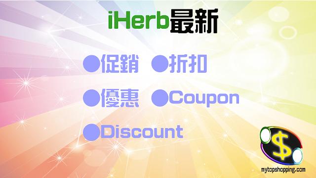iHerb各種折扣Coupon、優惠Discount,促銷Promo Rewards Code