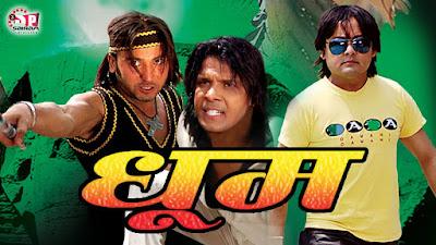 Dhoom Nepali movie watch full online