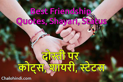 Friendship Quotes in Hindi for Whatsapp
