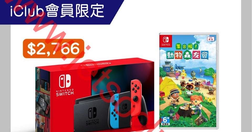 Fortress 豐澤:iClub會員限定 Nintendo Switch套裝(27/4 10:00 登記抽籤發售) ( Jetso Club 著數俱樂部 )
