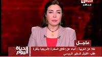 برنامج الحياة اليوم حلقة الأحد 18-12-2016 مع لبنى عسل