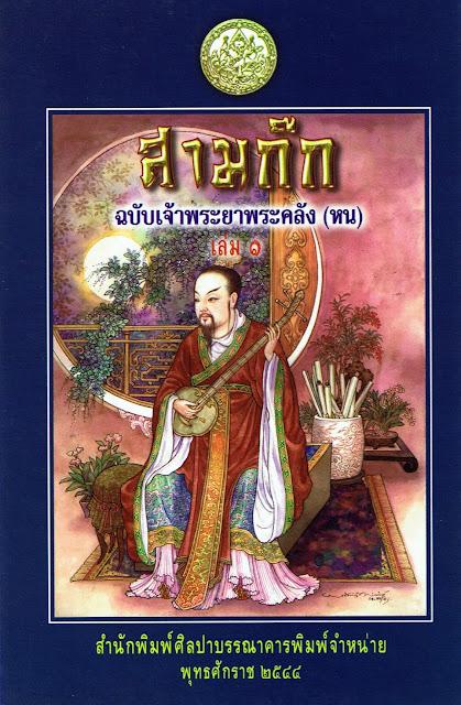 หน้าปกหนังสือสามก๊กฉบับเจ้าพระยาพระคลัง(หน)