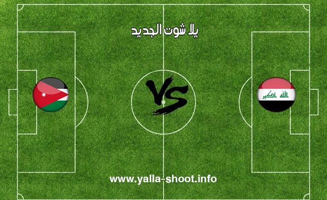 مشاهدة مباراة العراق والاردن بث مباشر اليوم الثلاثاء 26-3-2019 يلا شوت الجديد في بطولة الصداقة الدولية
