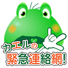 Frog of emergency contact network! (Ja)