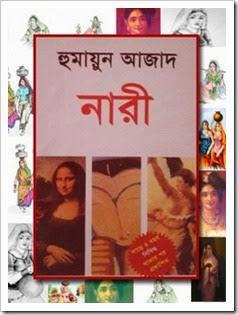 নারী - হুমায়ুন আজাদ Nari by Humayun Azad