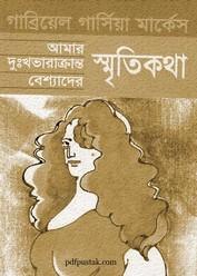 Amar Dukha Bharakranta Beshyader Smritikotha