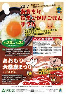 Aomori TKG Festival 2017 flyer  平成29年 あおもりたまごかけごはんまつり あおもり大畜産まつり チラシ 青森市アスパム Tamago Kake Gohan Matsuri Raw Egg on Rice