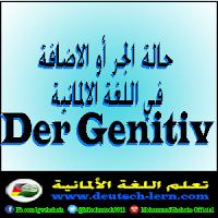 حالة الجر أو الاضافة  في اللغة الالمانية  Der Genitiv , حالة الجر أو الاضافة  في اللغة الالمانية  Der Genitiv