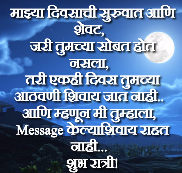 Good Night Sms In Marathi For Lover ✓ All About Chevrolet