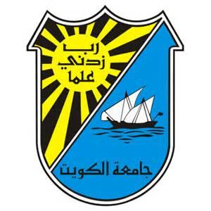 وظائف دولة الكويت - جامعة الكويت