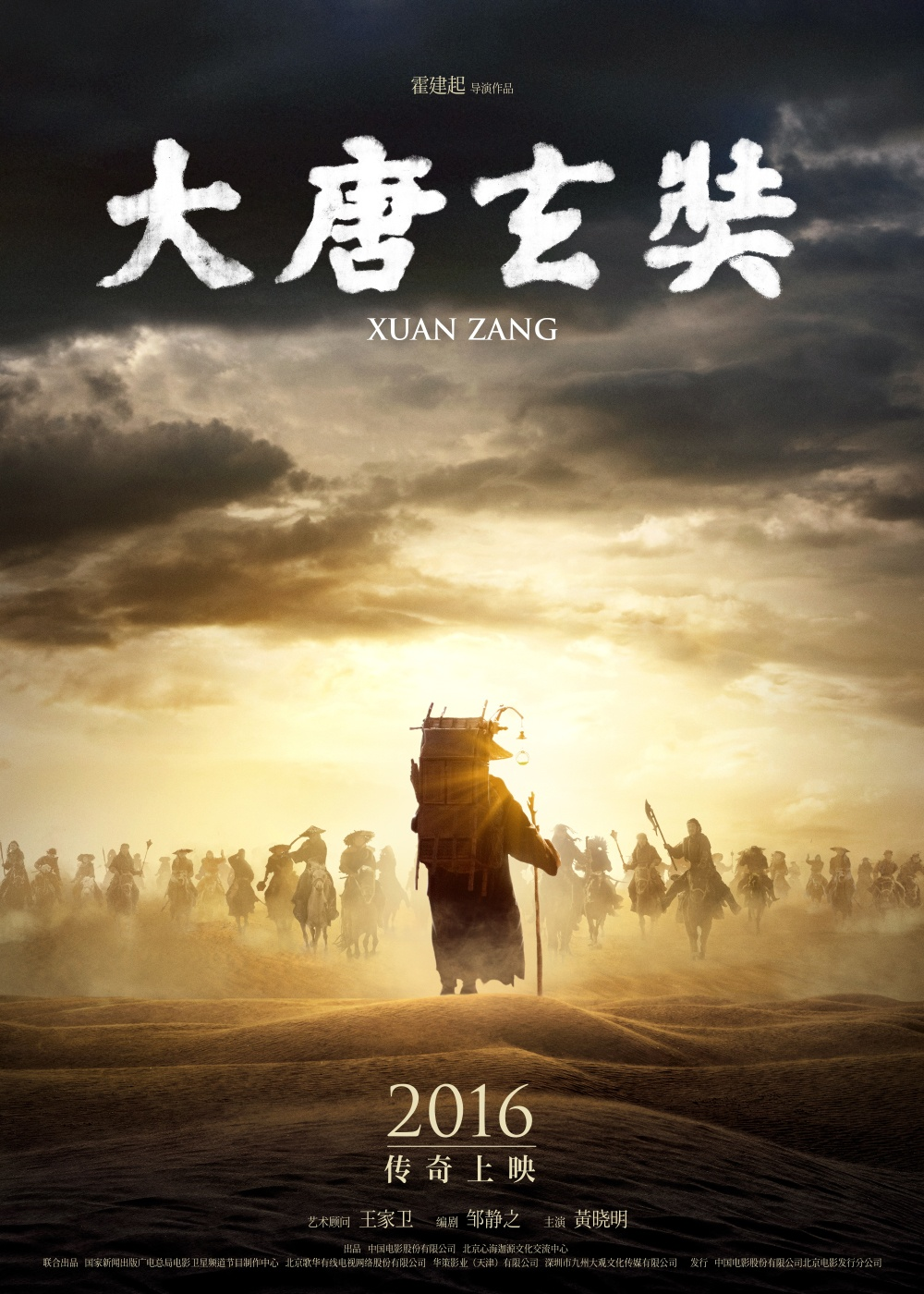 Xuan Zang Legendado