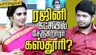 Actress Kasthuri Interview On Rajini & Kamal
