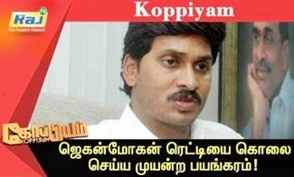 Koppiyam 26-10-2018 Unmaiyum Pinnaniyum | Raj Television