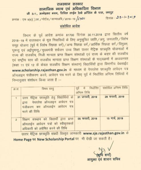 राजस्थान समाज कल्याण छात्रवृत्ति योजना 2019 Last date 28 February 2019