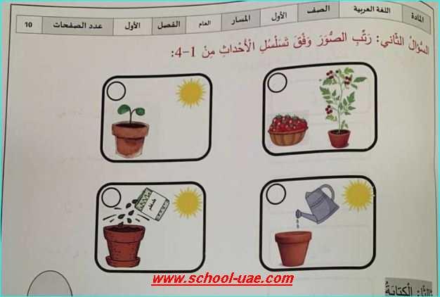 الامتحان الوزاري مادة اللغة العربية الصف  الأول الفصل الدراسى الأول 2019-2020- مدرسة الامارات