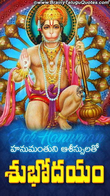 telugu quotes on good morning, best good morning quotes in telugu, lord hanuman stotram in telugu