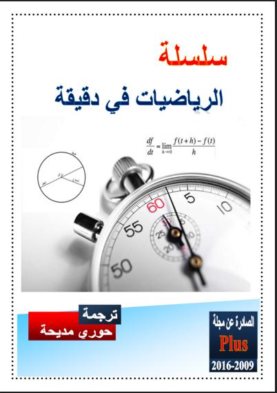 سلسلة الرياضيات في دقيقة pdf