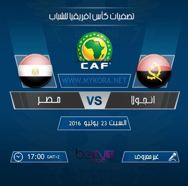 مصر وانجولا بث مباشر