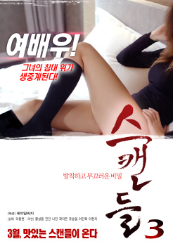 Scandal 3 (2017) [No Subs]