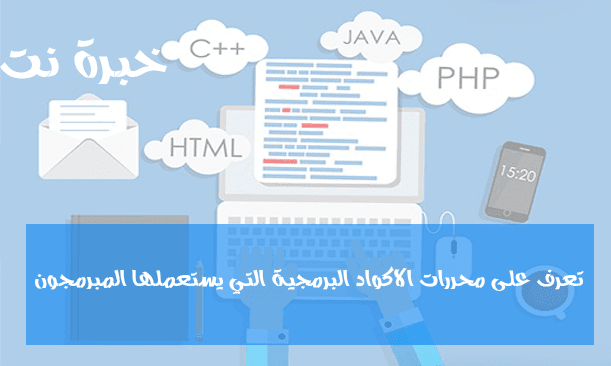 You know the best engines codes used by the coders تعرف على أفضل محررات الاكواد التي يستعملها المبرمجون