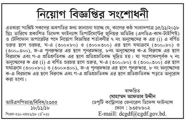 Controller General of Defence Finance (CGDF) Job Circular 2018