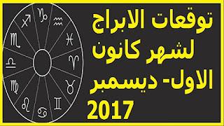 توقعات الابراج لشهر كانون الاول- ديسمبر 2017