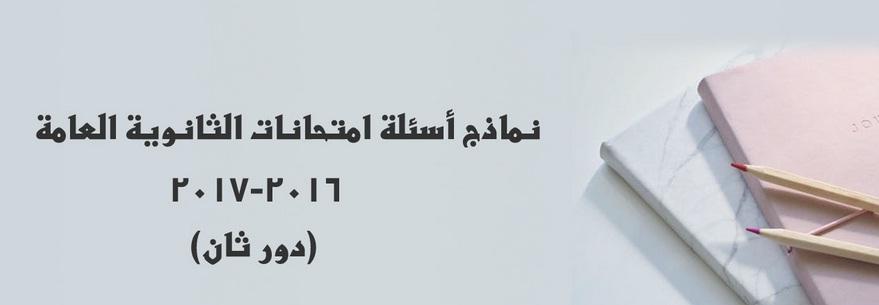 نماذج امتحانات الثانوية العامة دور ثان 2017 جميع المواد عربى ولغات
