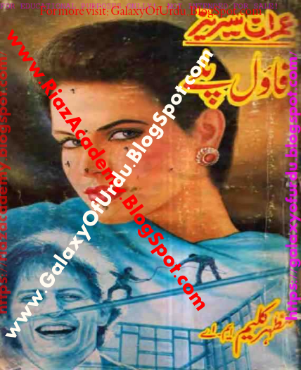 Foul Play  (IMRAN SERIES) by Mazhar Kaleem