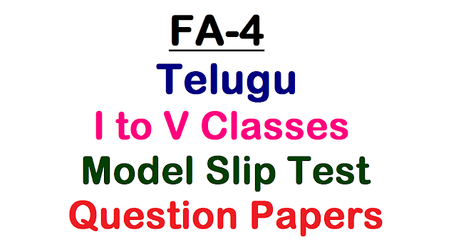 Class 1-5 Telugu FA-4 Model Slip Test Question Papers| FA-4 1st to 5th Classes Telugu Model Slip Test Question papers | Class 1 to V Formative Assesment-IV Telugu model Slip Test Question Papers | Model Telugu S T Question Papers for Class 1 to 5 in FA-4| 4th Formative Assesment-4 I to V classes Telugu Model ST Question papers/2017/01/Formative-assesment-fa-4-1st-to-5th-classes-telugu-model-slip-test-question-papers.html