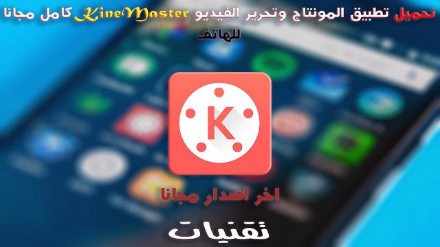 تحميل تطبيق المونتاج وتحرير الفيديو KineMaster في اخر اصداراته