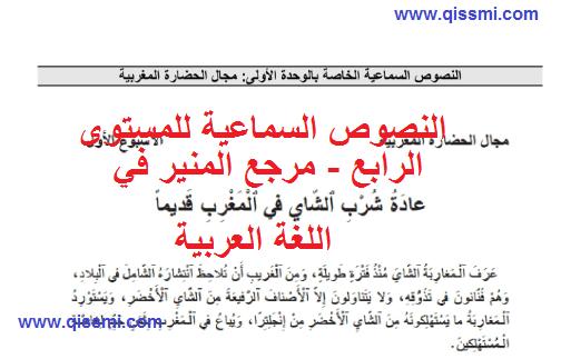 النصوص السماعية للمنير في اللغة العربية للمستوى الرابع ابتدائي