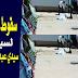 سقوط أم لـ 03 اطفال من الطابق الرابع بسيدي عبدالرحمان
