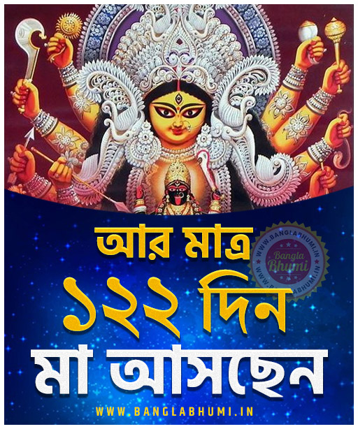 Maa Asche 122 Days Left, Maa Asche Bengali Wallpaper