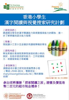 研究推介 : 香港教育學院 - 香港小學生漢字閱讀與視覺搜索研究項目