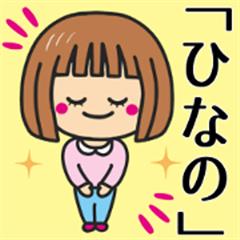 Girl Sticker For HINANOSANN
