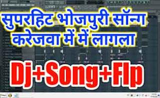 kajarwa kariya lagala Dj Song mp3 download 2019