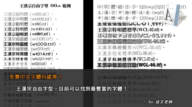 免費中文字體何處尋?王漢宗自由字型,目前可以找到最豐富的字體!