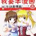 How To Draw Manga - 0087