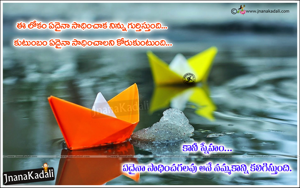 Terrific Heart Touching Friendship Messages Telugu Quotes Brainysms Personalised Birthday Cards Bromeletsinfo