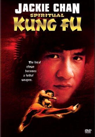 Spiritual Kung Fu (1978) ไอ้หนุ่มพันมือ 2 (เฉินหลง)