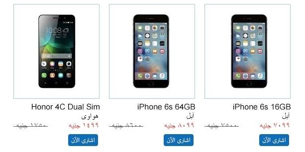 848c8c905 و تختلف العروض من بينها أجهزة موبايل و أجهزة لوحية