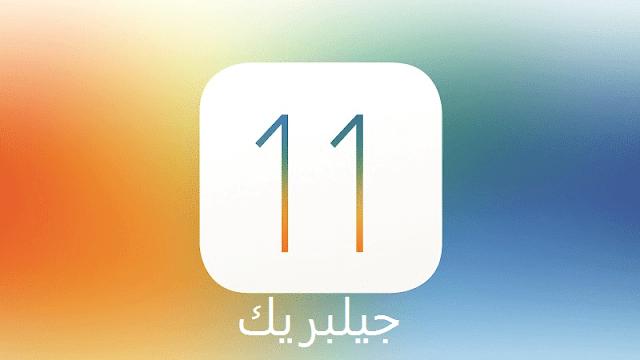 تحميل جيلبريك  iOS 11.1.2 / iOS 11  بإستخدام LiberiOS في 9 خطوات