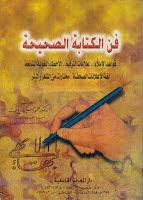 فن الكتابة الصحيحة (قواعد الإملاء، علامات الترقيم، الأخطاء الشائعة، لغة الإعلانات الصحفية) - محمود سليمان ياقوت
